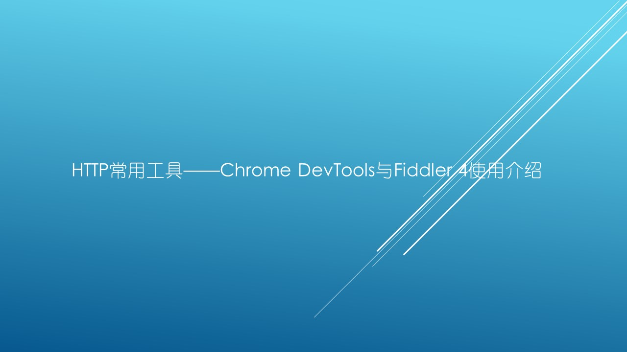 HTTP常用工具——Chrome DevTools与Fiddler 4使用介绍